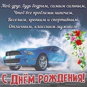 Картинка с Днём рождения с автомобилем и цветами