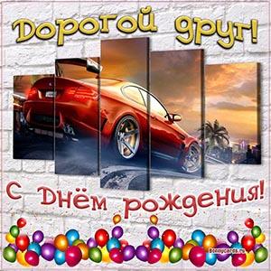 Открытка на День рождения с автомобилем в рамке