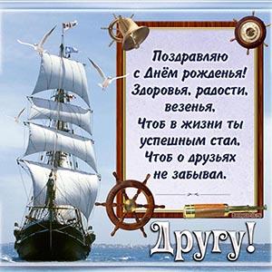 Красивая открытка с кораблем и чайками другу