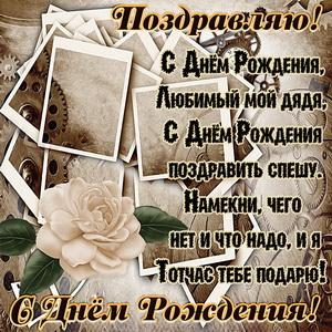 Поздравление с цветком на ретро-фоне на День рождения дяде