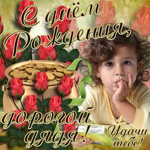 Открытка для дорогого дяди с цветами и пожеланием удачи