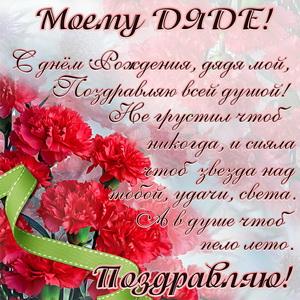 Красные гвоздики и милое пожелание дяде на День рождения