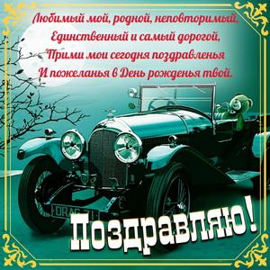 Картинка с автомобилем на День рождения любимому