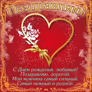Сердечко и поздравление для любимого мужчины