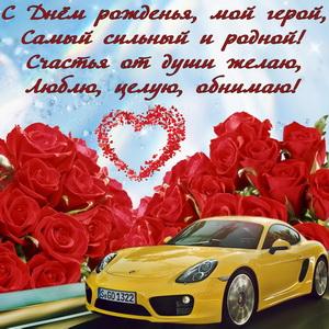 Открытка для любимого мужчины с красными розами