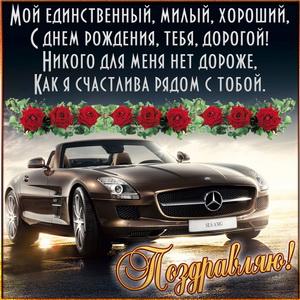 Поздравление и красивая машина любимому мужчине