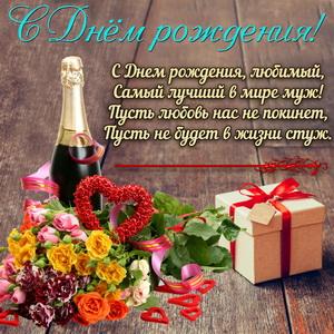 Открытка для любимого с подарком и цветами