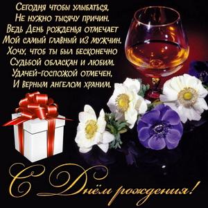 Картинка на День рождения с бокалом и подарком