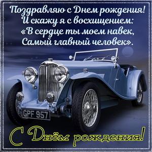 Старинный автомобиль для любимого человека