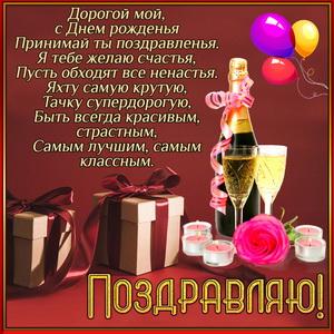 Открытка для любимого с подарками и поздравлением