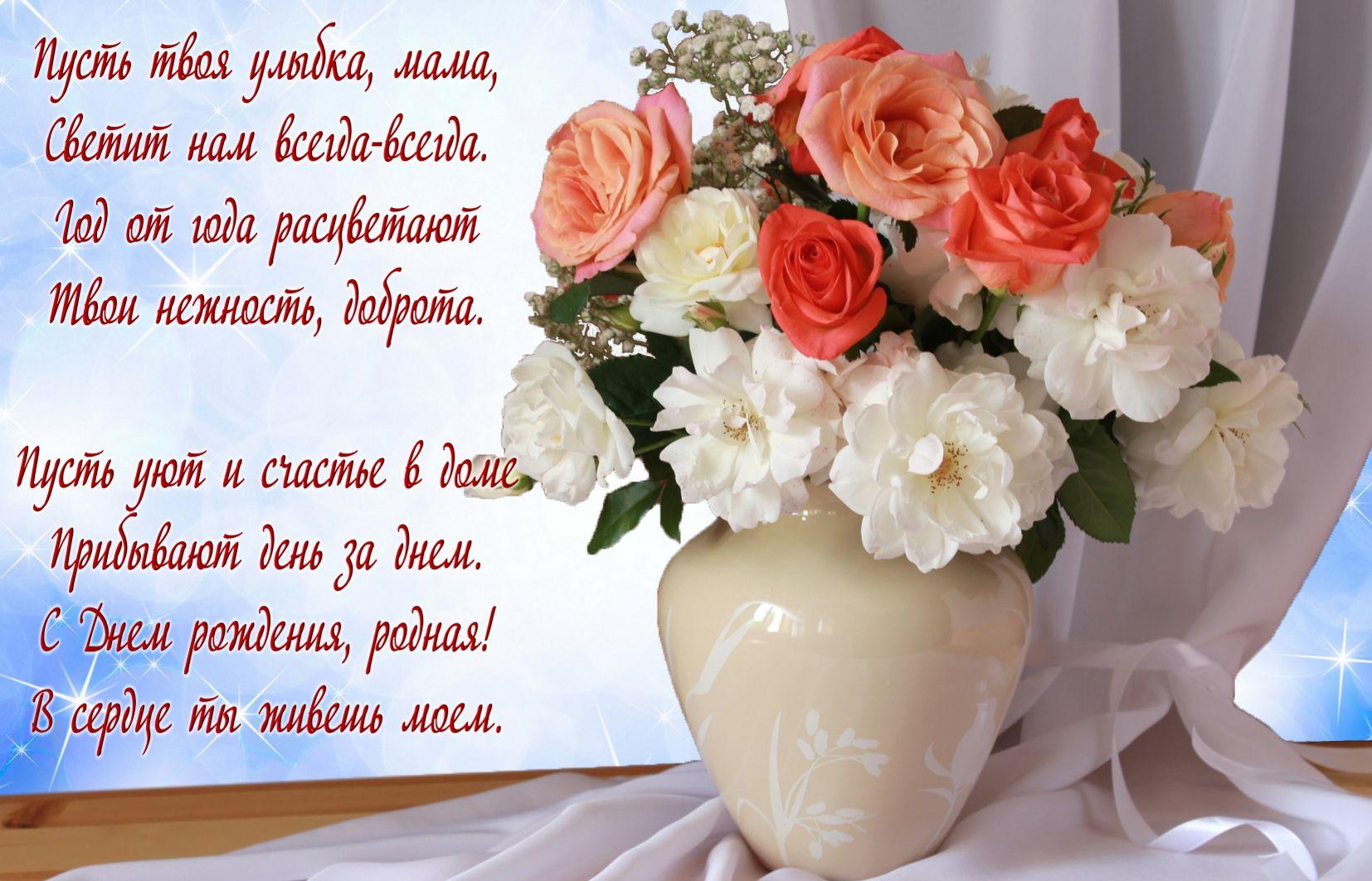 Цветы для мамы картинки в день рождения, маме