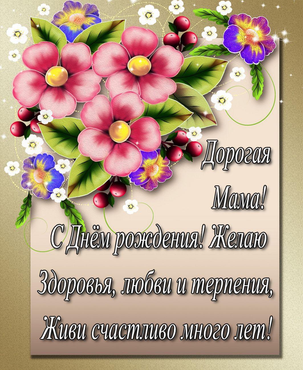 Открытка с Днём рождения маме - поздравление с красивыми цветочками
