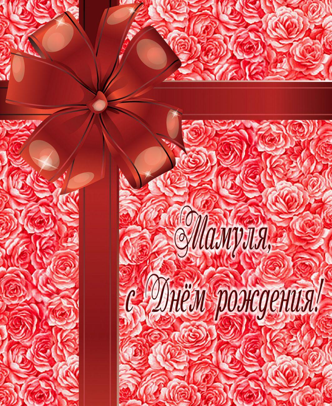 Открытка для мамули на фоне из роз