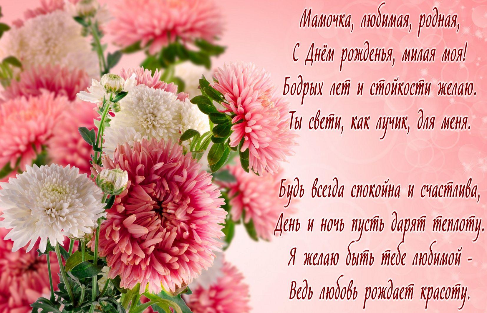 Открытка с Днём рождения маме - красивое пожелание с полевыми цветами