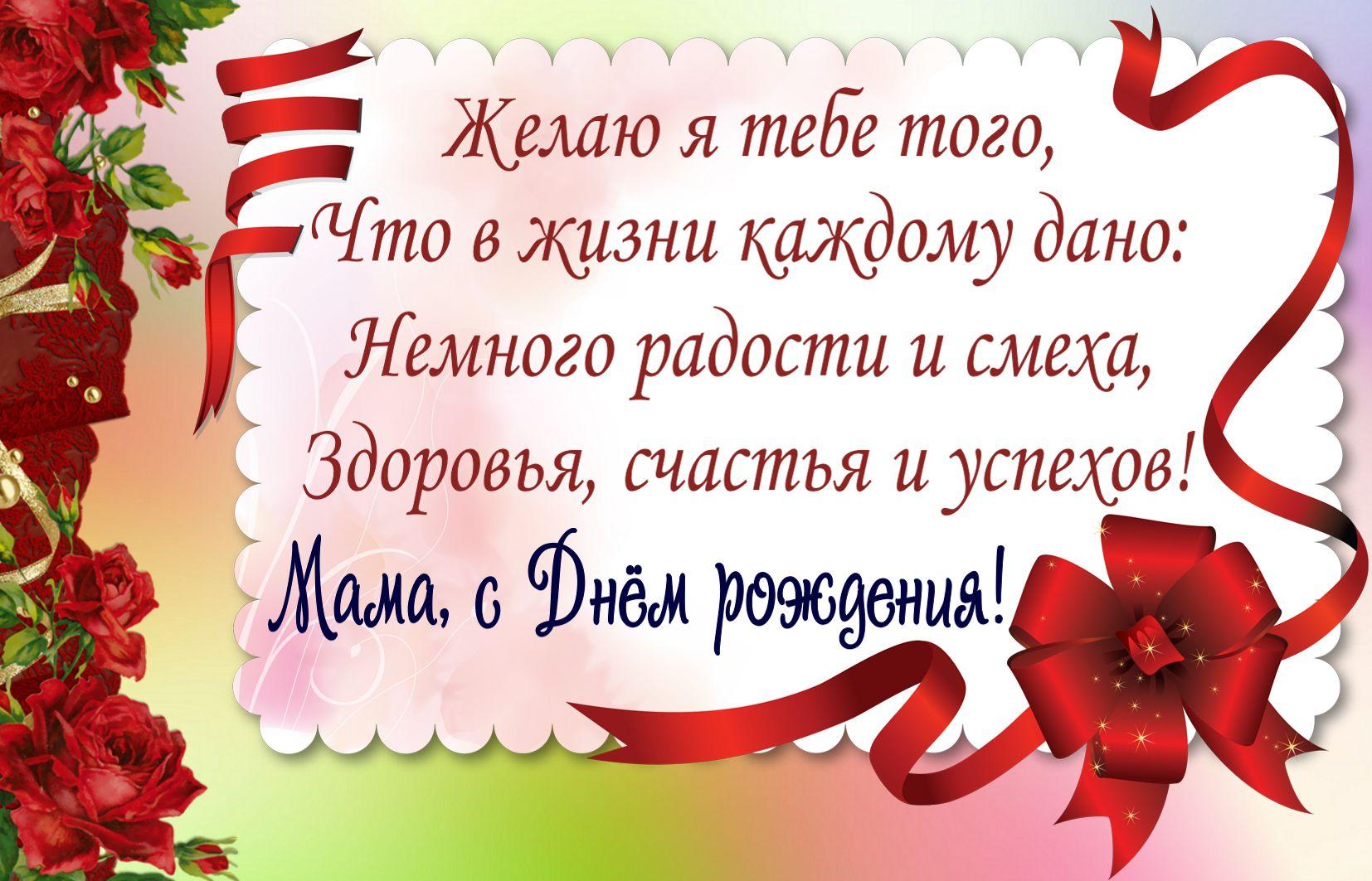 Открытка с Днём рождения - пожелание маме на праздничном фоне