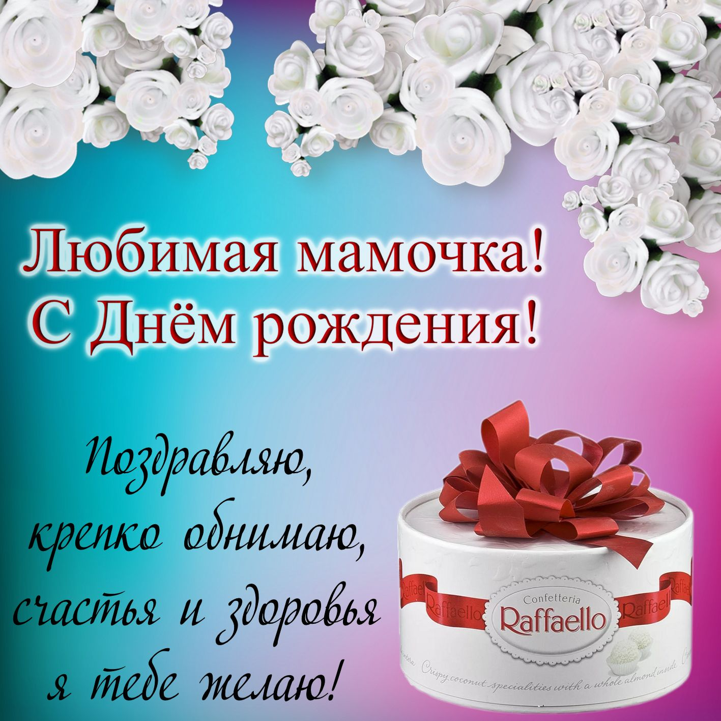 Открытка с конфетами и цветами для мамы