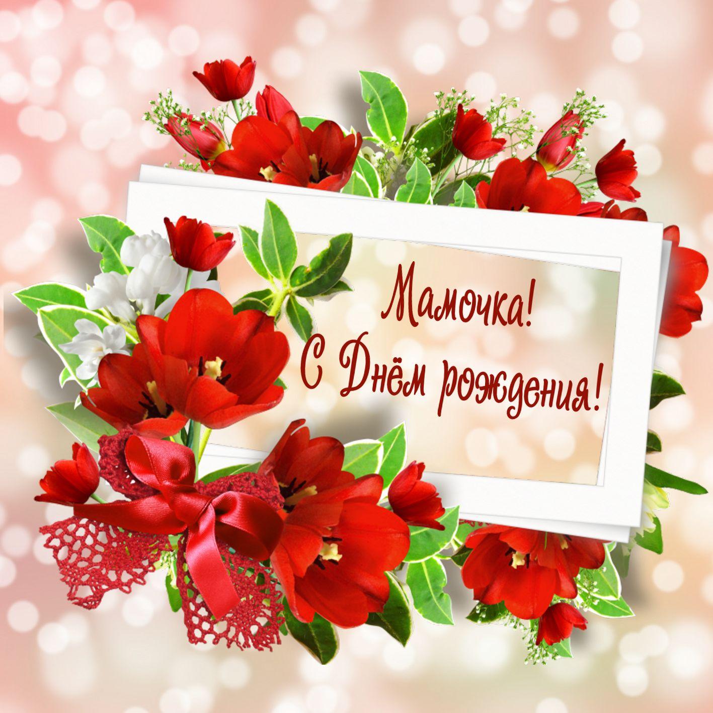 Открытка с Днём рождения маме - красивые красные цветы на сияющем фоне