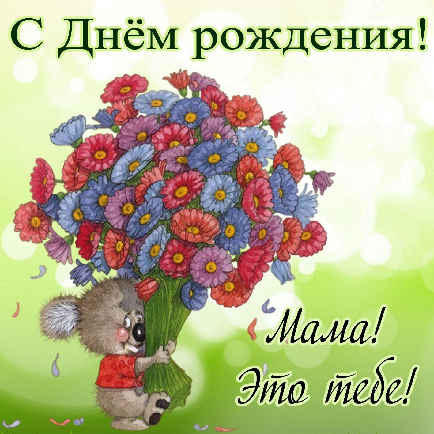 Открытка с Днём рождения маме - медвежонок с огромным букетом цветов