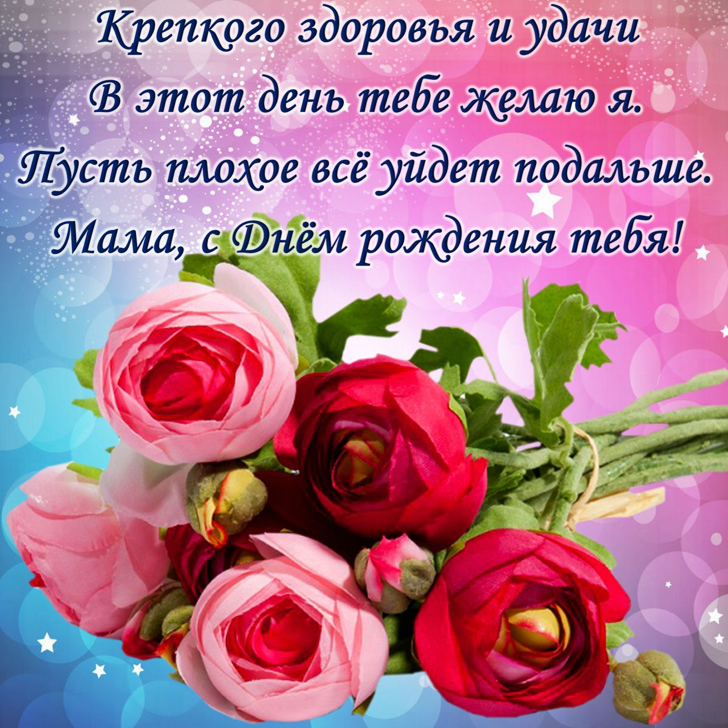 Открытка с Днём рождения маме - пожелание и цветы на блестящем фоне
