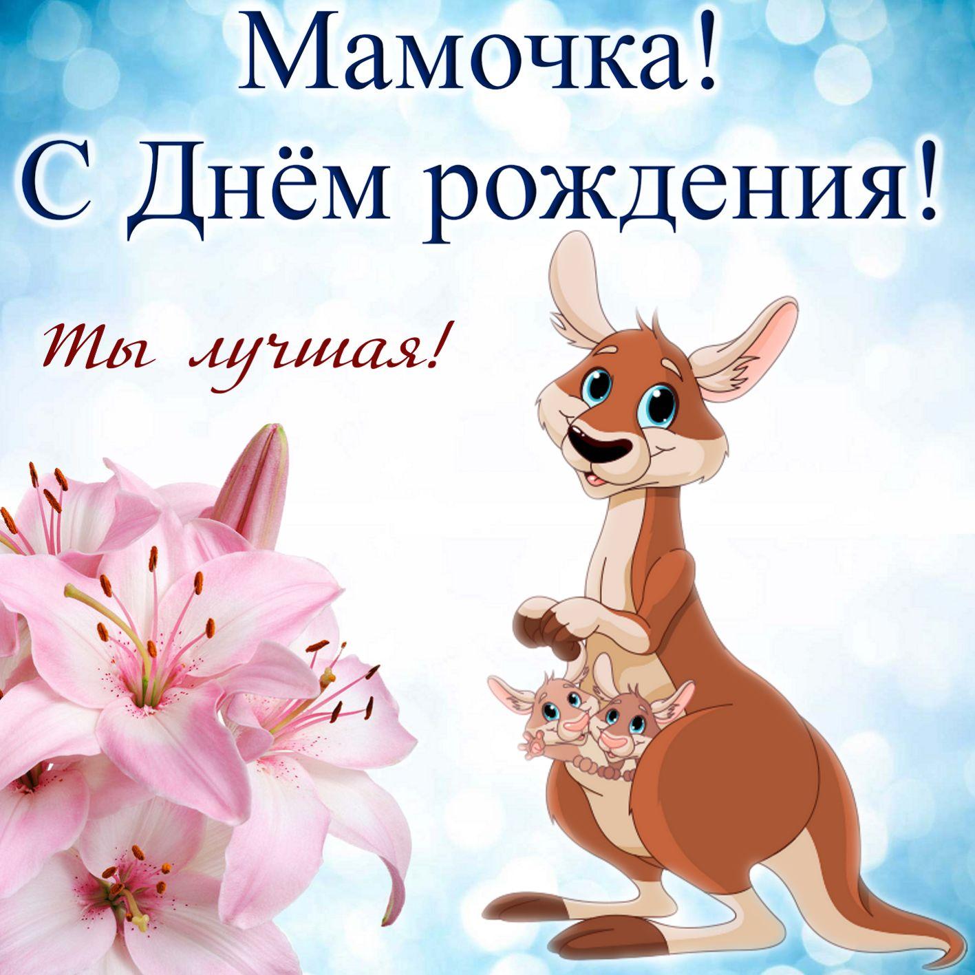 Открытка с Днём рождения маме - мультяшная кенгуру и розовые цветы