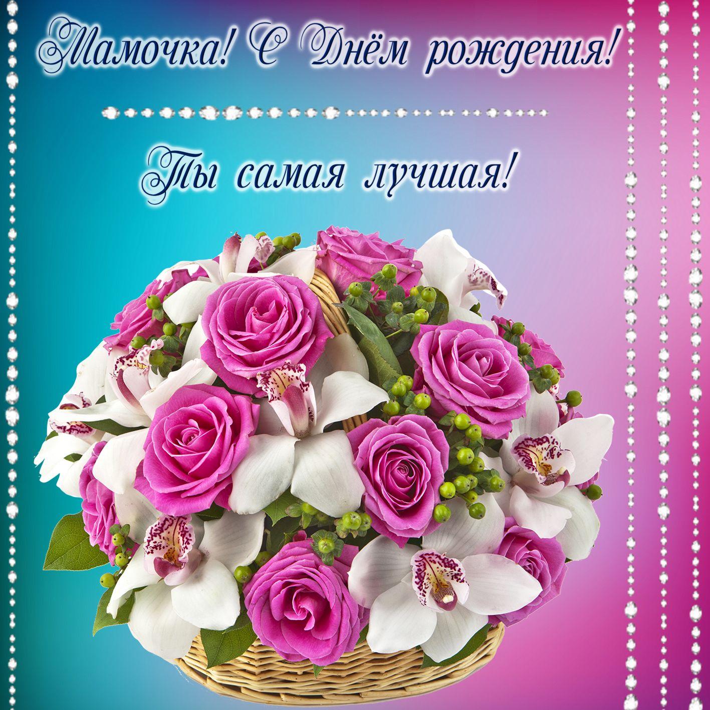 Открытка с Днём рождения - букет цветов в корзинке для мамочки