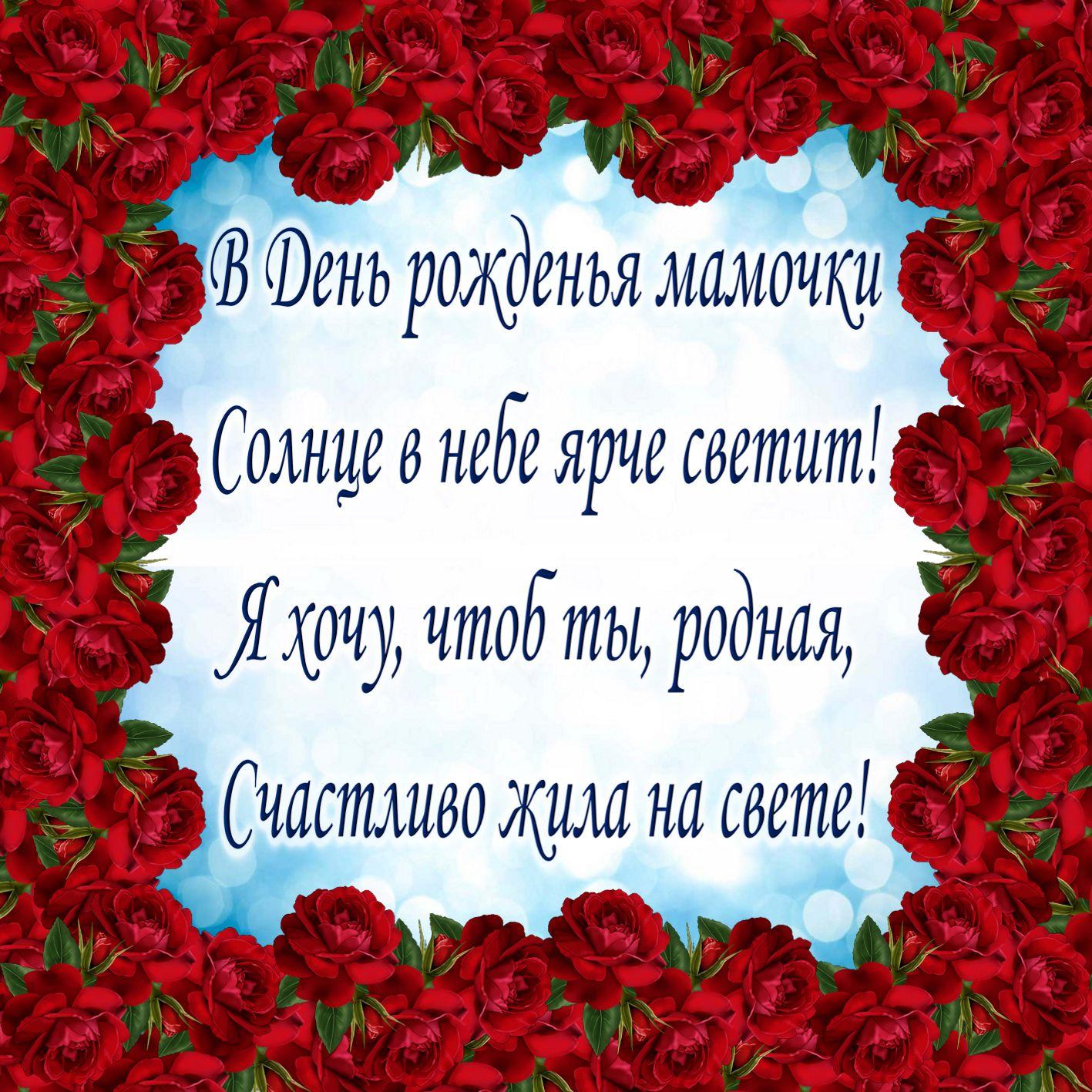 Открытка с Днём рождения маме - пожелание в красивой рамке из роз