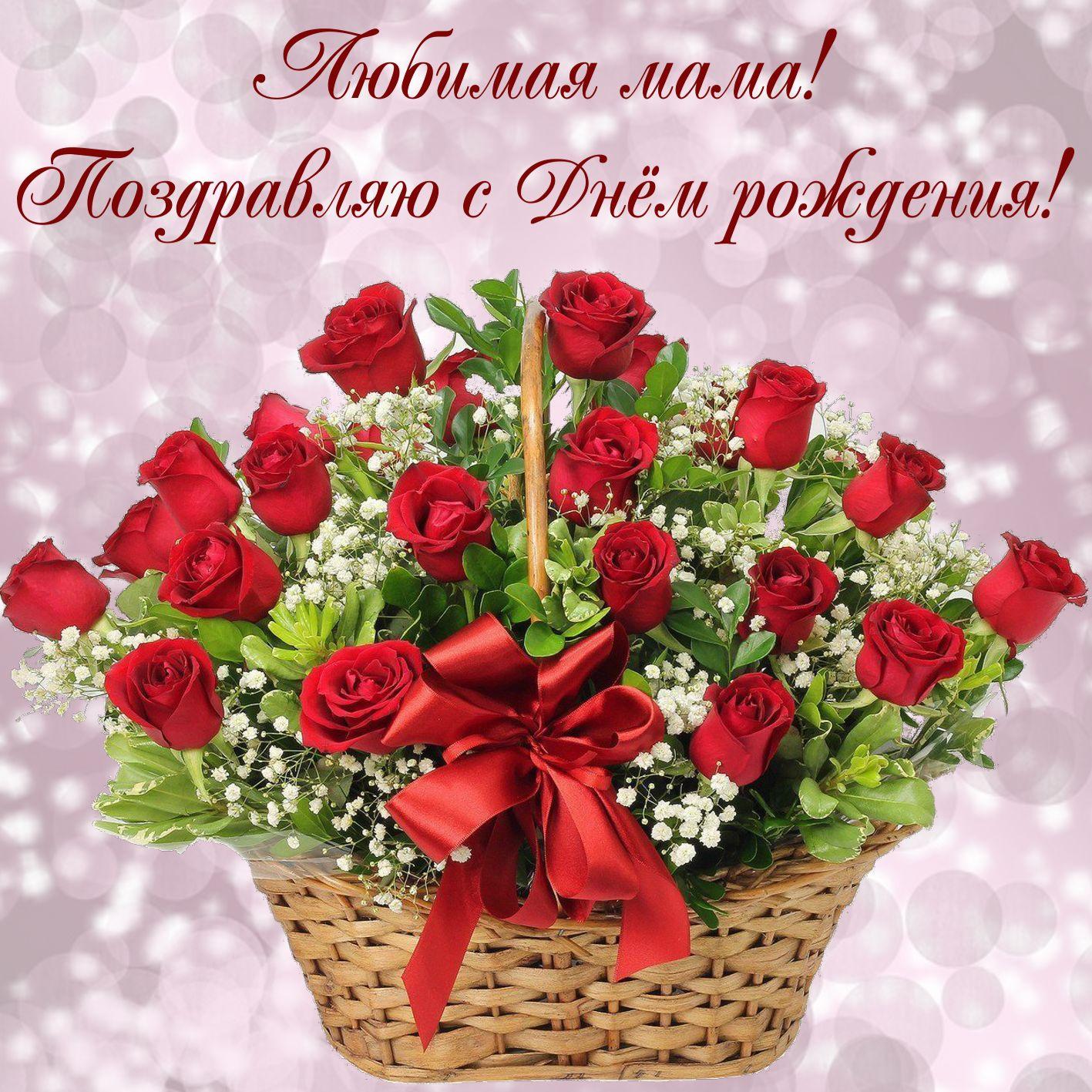 Корзина с розами для любимой мамы