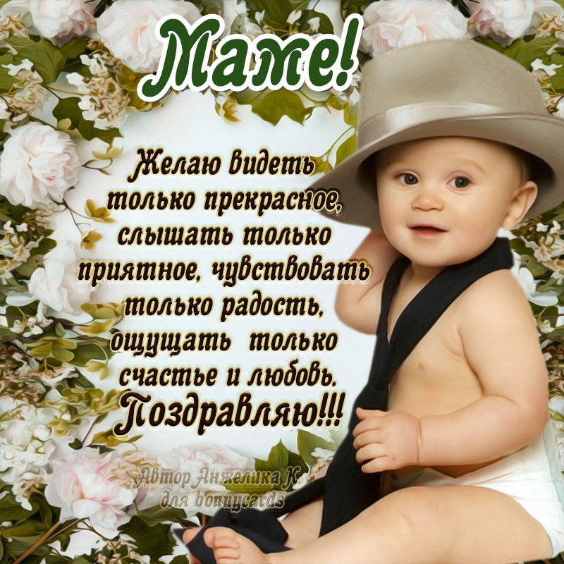 Открытка - малыш в шляпе и галстуке поздравляет маму