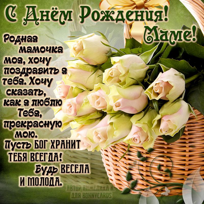 Открытка с нежными розами на День рождения маме