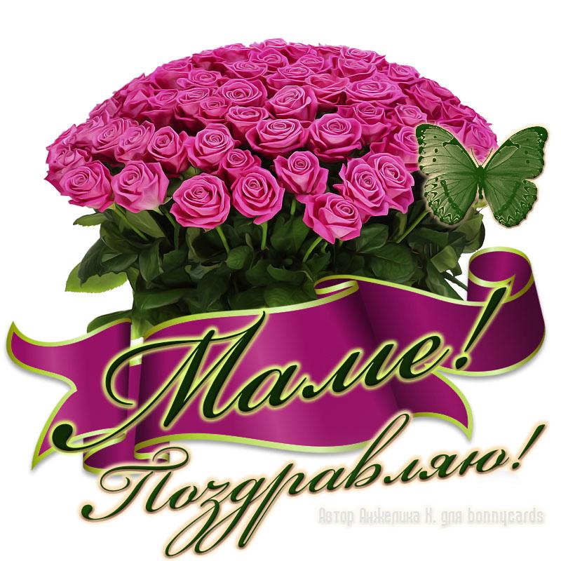 Открытка - огромный букет ярких роз маме на День рождения