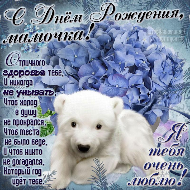 Открытка - медвежонок поздравляет маму с Днём рождения