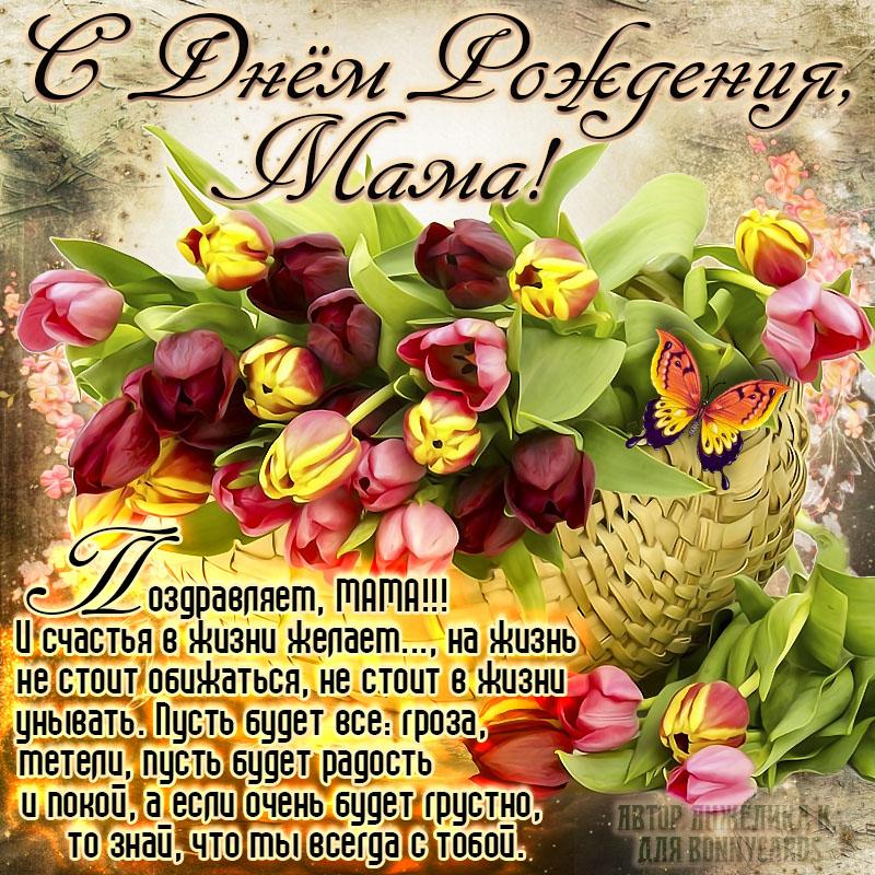 Открытка для мамы с тюльпанами и поздравлением на День рождения