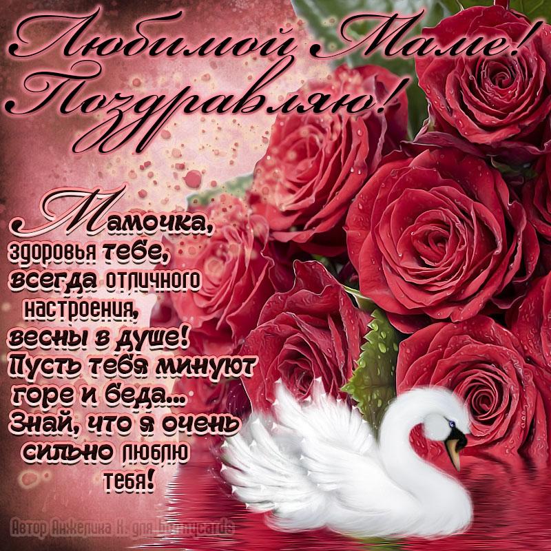 Картинка с лебедем и розами для любимой мамы