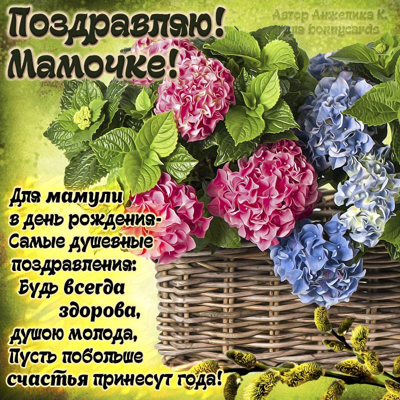 Открытка для мамули с цветами в корзиночке на День рождения