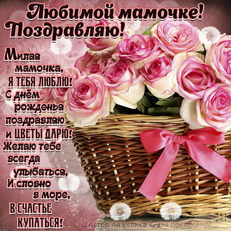 Картинка с корзиной роз и поздравлением мамочке на День рождения