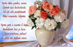 Букет цветов в вазе на День рождения маме