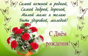 Пожелание маме с цветами и бабочками