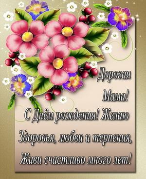 Поздравление с красивыми цветочками
