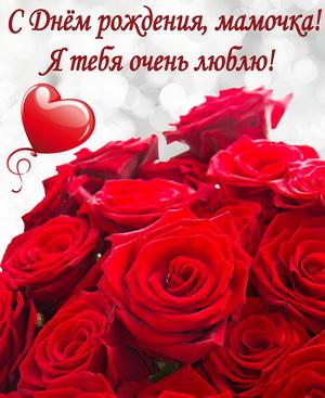 Красные розы на День рождения мамочке