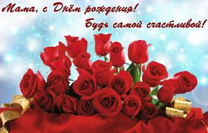 Букет красивых роз на День рождения маме