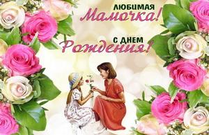 Девочка с цветами для любимой мамы