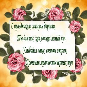 Поздравление для мамы в рамке из роз