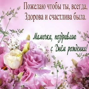 Открытка с пожеланием и цветами для мамы