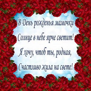 Пожелание в красивой рамке из роз