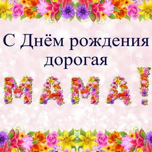 С Днем рождения дорогая мама в красивых цветах