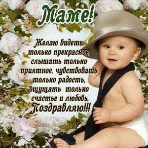 Малыш в шляпе и галстуке поздравляет маму