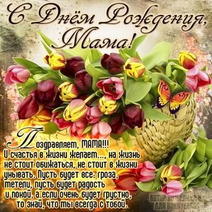 Открытка для мамы с тюльпанами и поздравлением