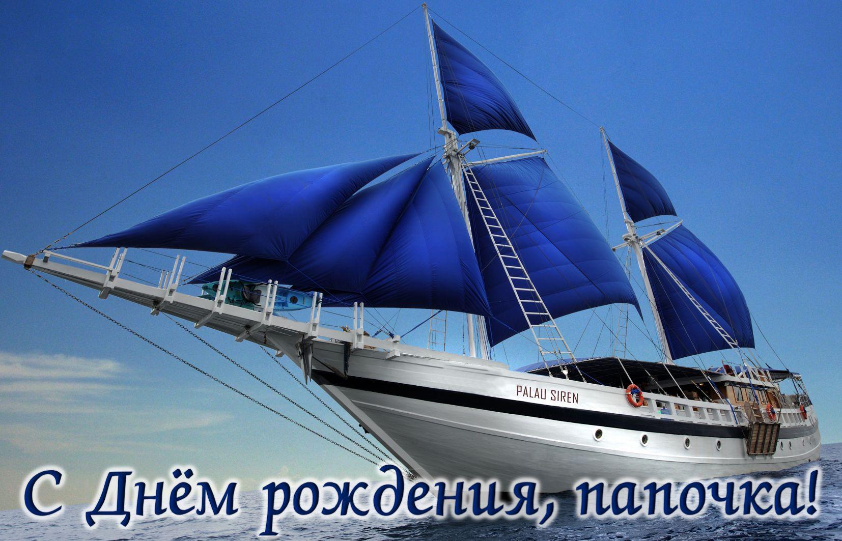 Картинка с яхтой на День рождения папочке