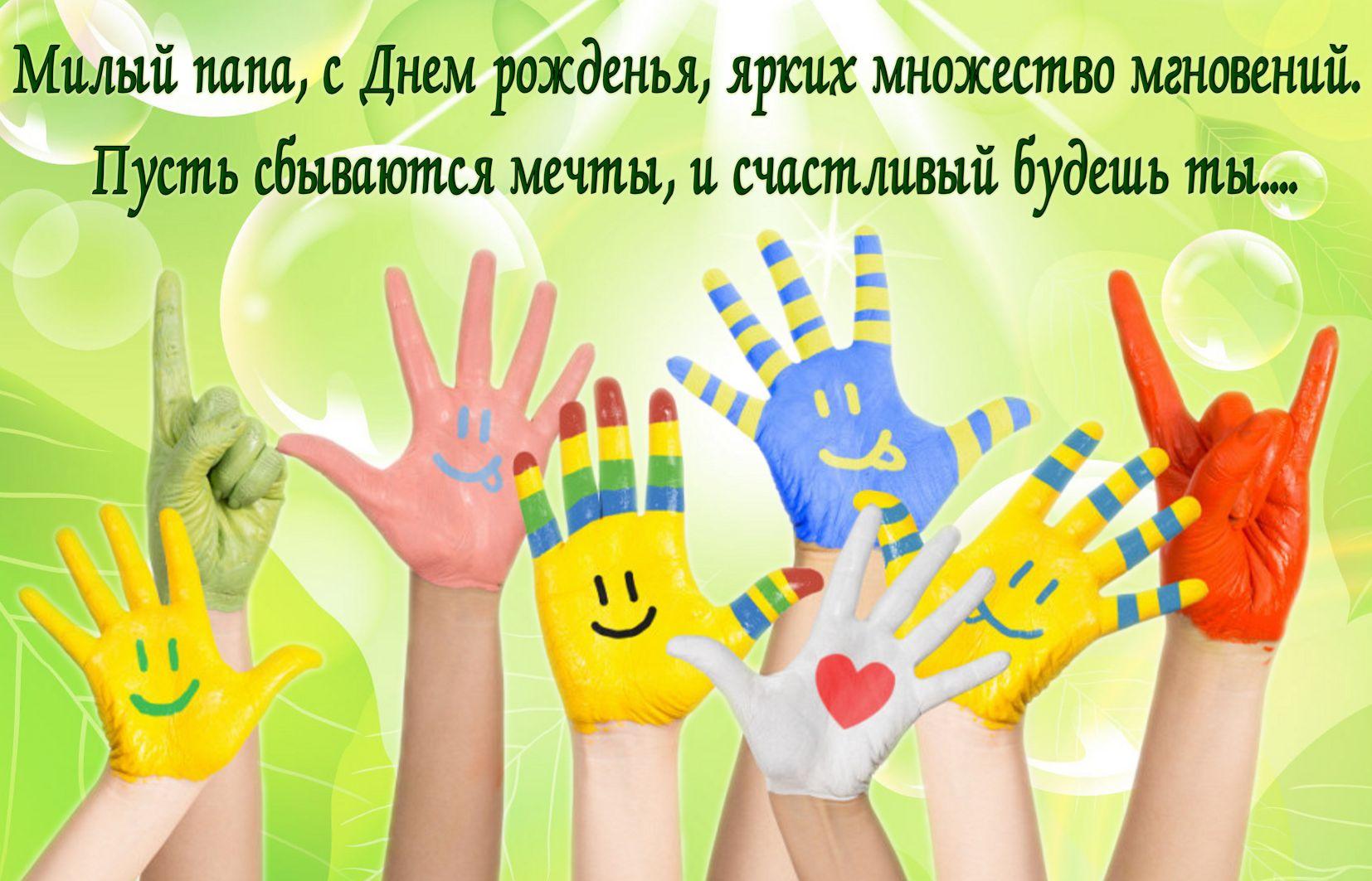 Открытка на День рождения папе - раскрашенные детские руки и пожелание