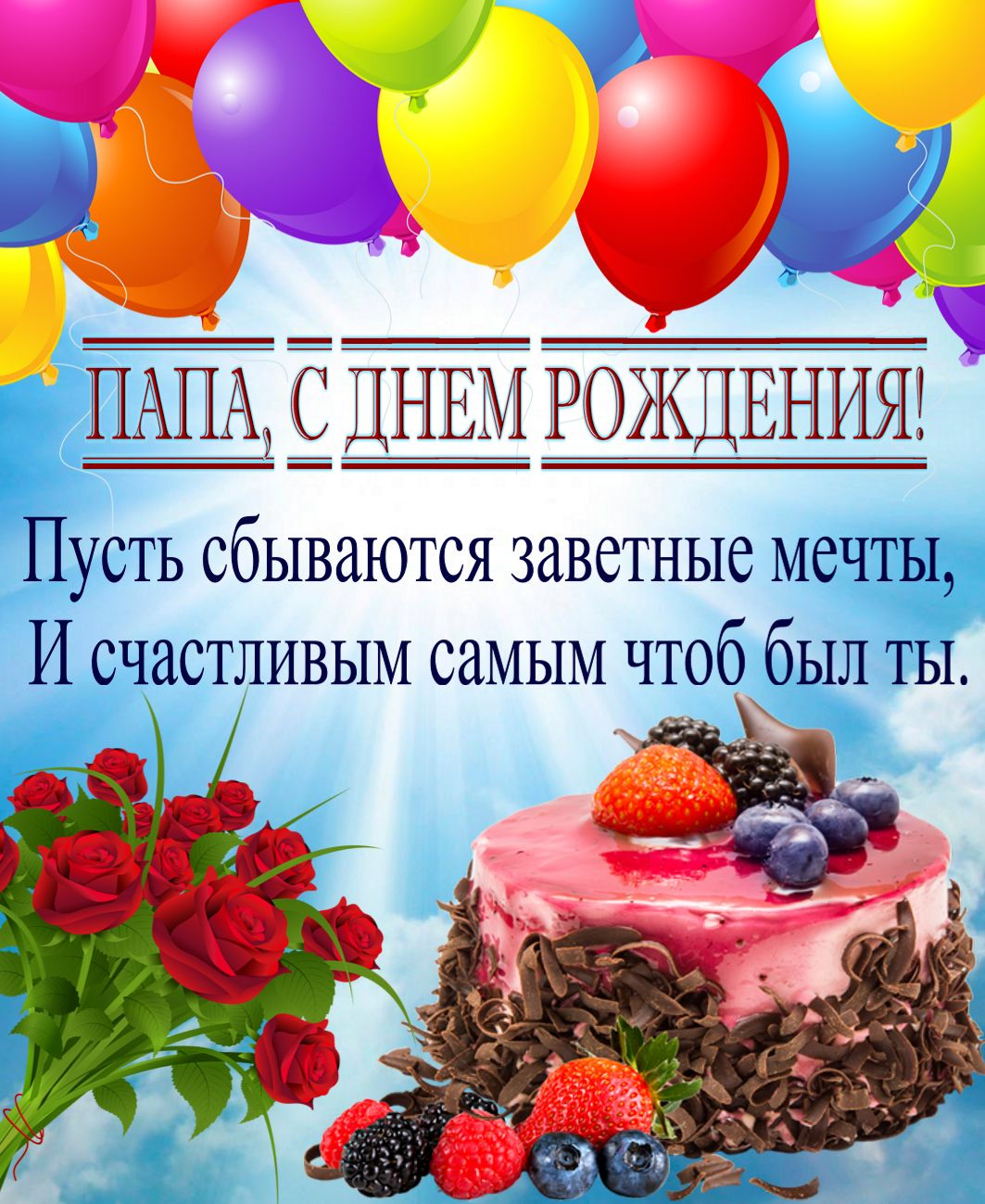 Тортик, цветы и поздравление папе